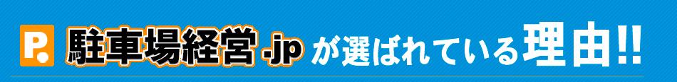 駐車場経営.jpが選ばれている理由