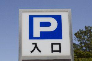 駐車場の稼働率が悪い時に見直すべきところ
