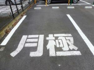 【駐車場経営のよくあるトラブル】月極と時間貸しを同時に起こっている駐車場のケース